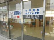 友愛薬局 馬橋駅前店のクリニック写真