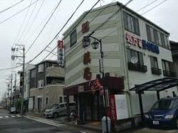 昭和薬局のクリニック写真